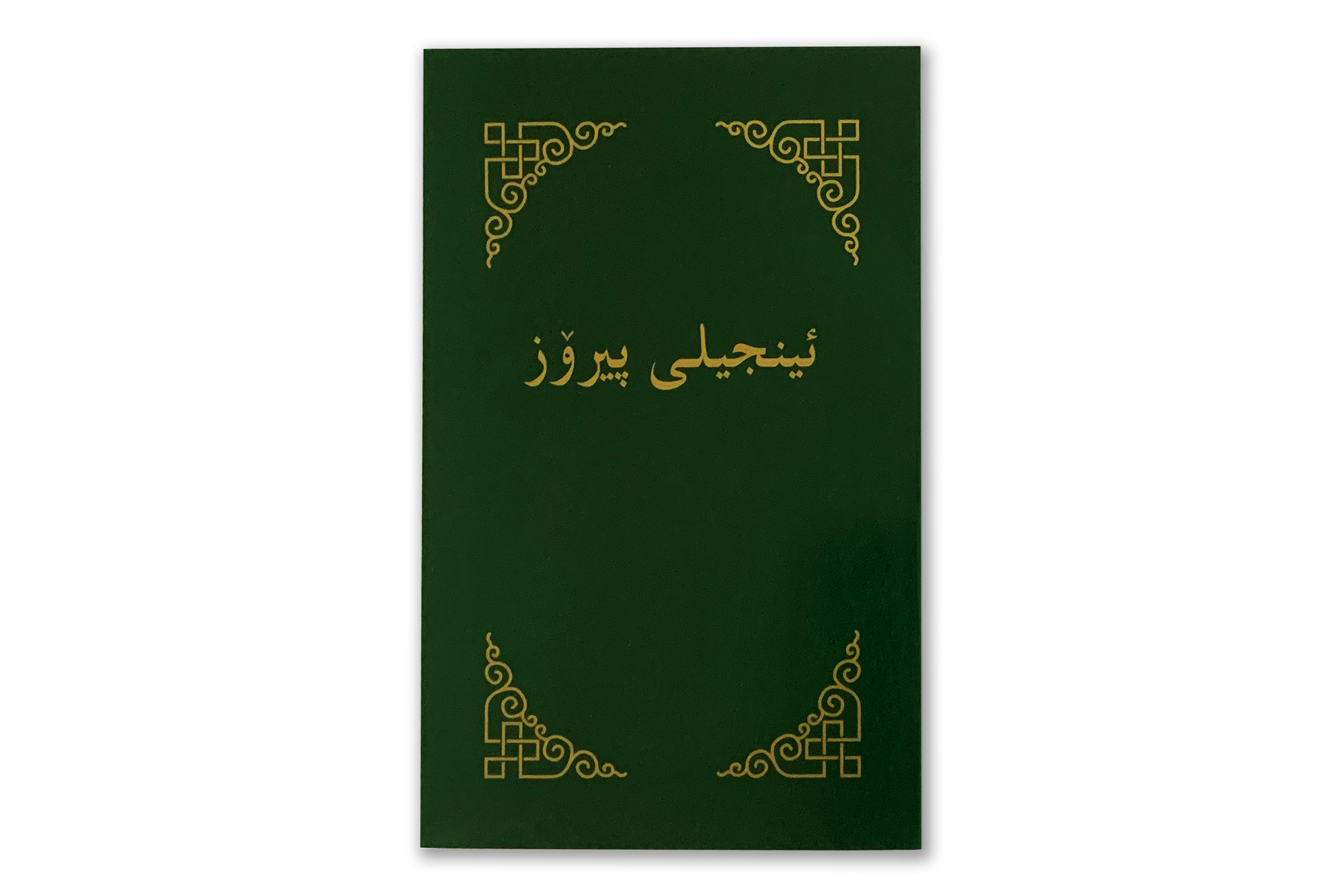 New Testament in Kurdish Sorani - green / gold