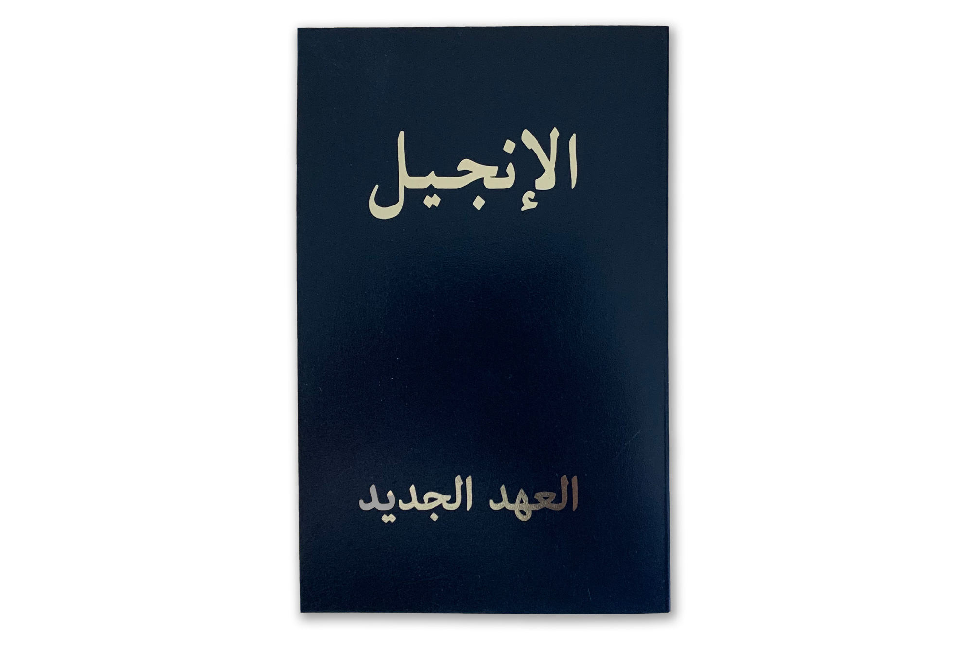 New Testament in Arabic