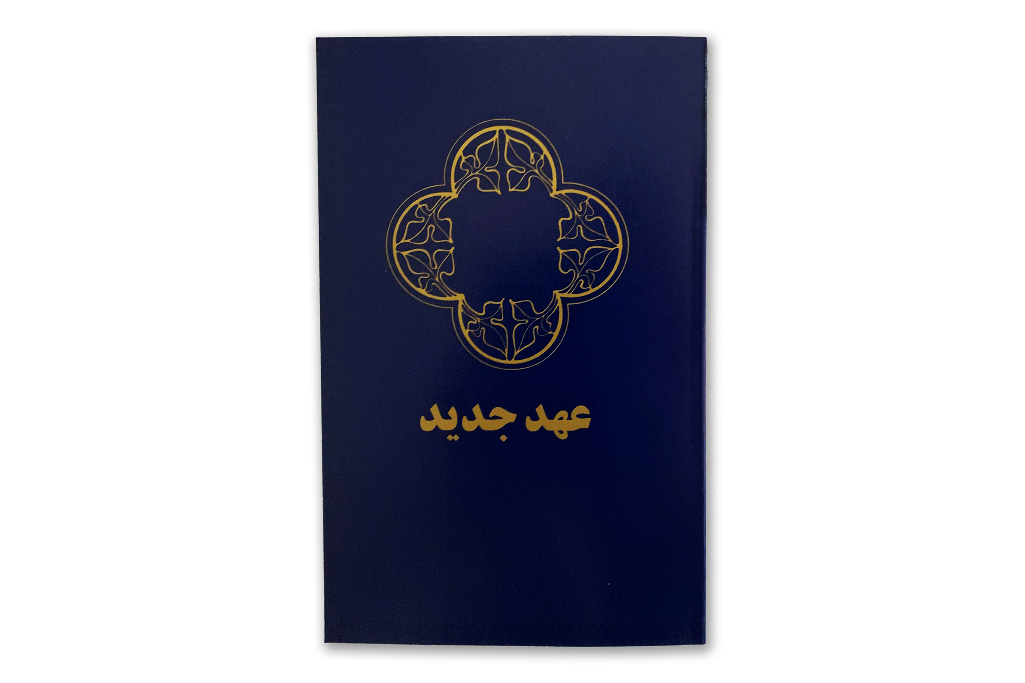 New Testament in Farsi