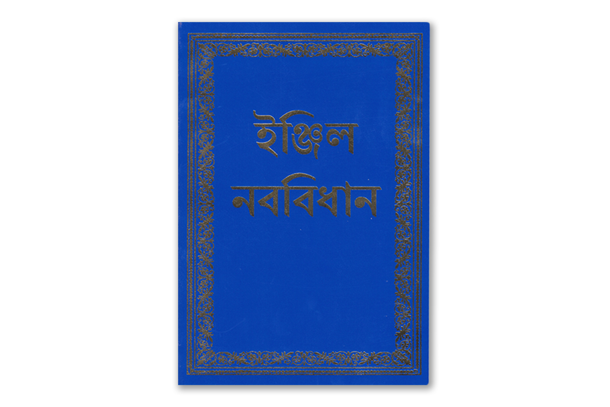 New Testament in Bengali