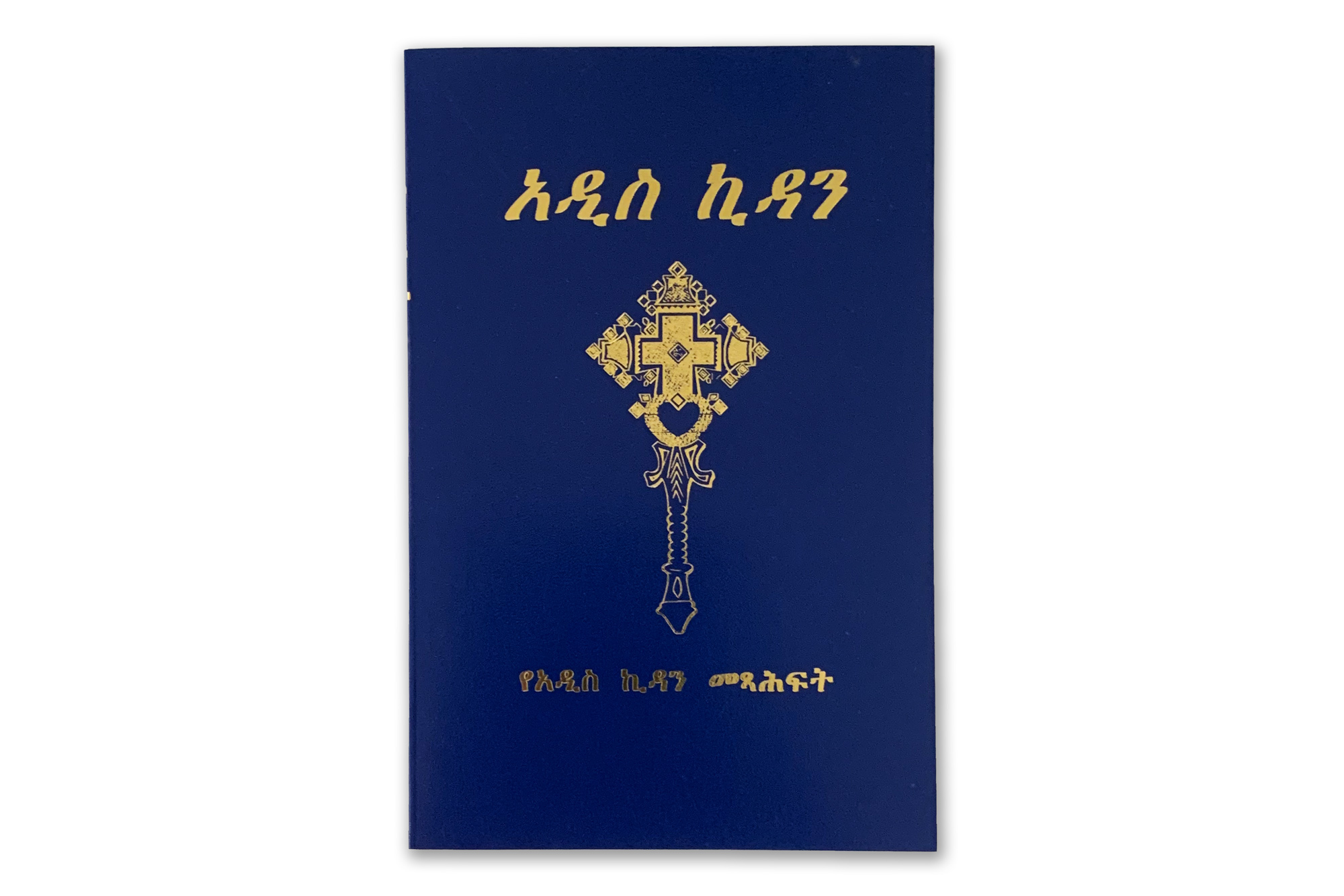 New Testament in Amharic