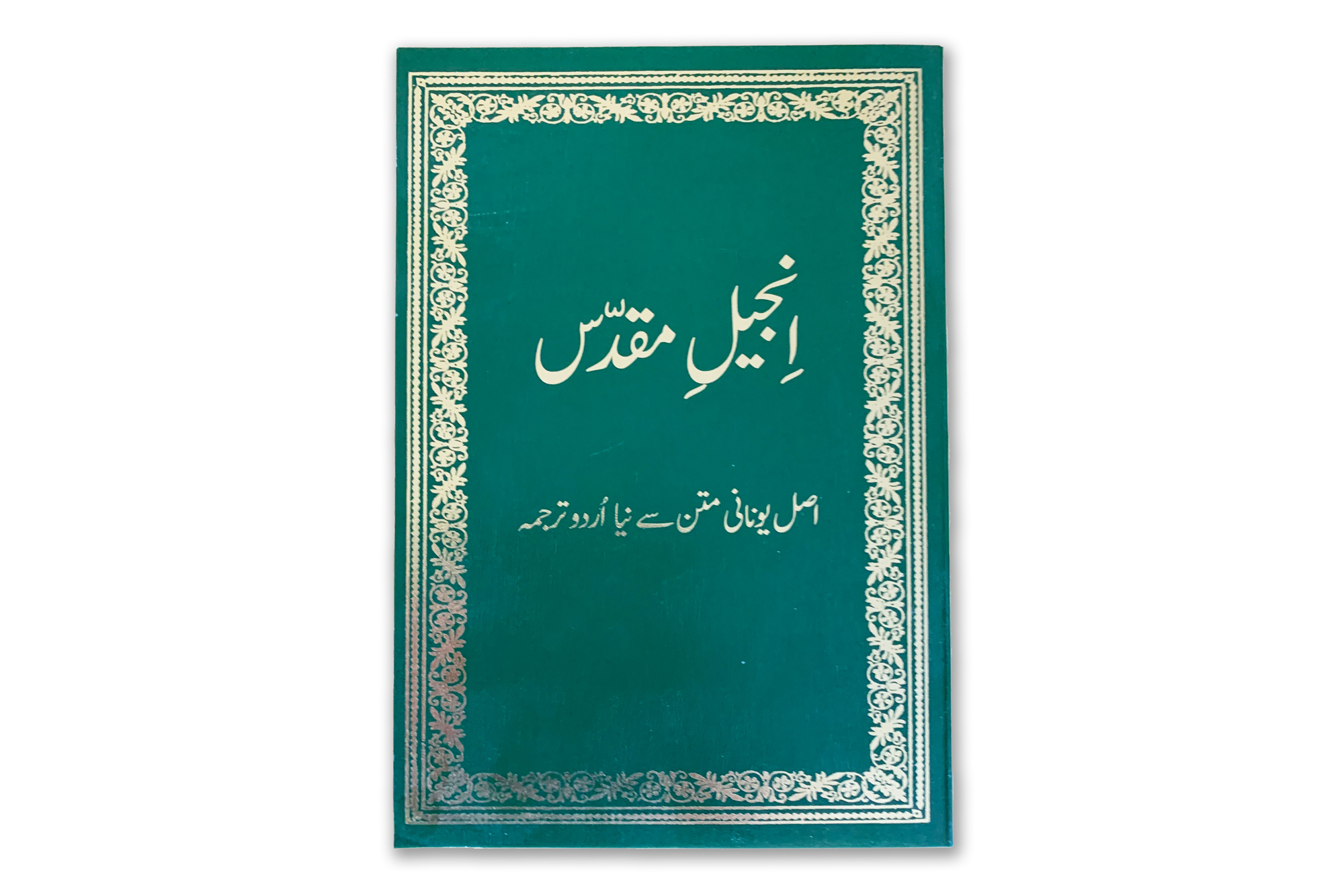 New Testament in Urdu